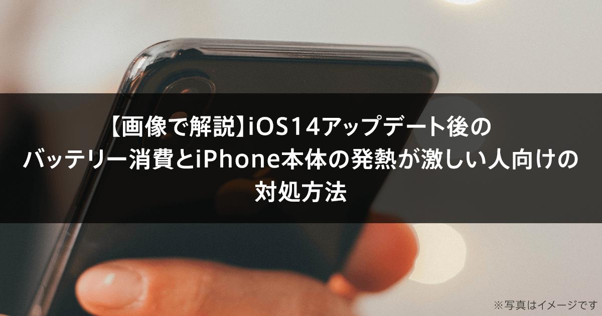 【画像で解説】iOS14アップデート後のバッテリー消費とiPhone本体の発熱が激しい人向けの対処方法