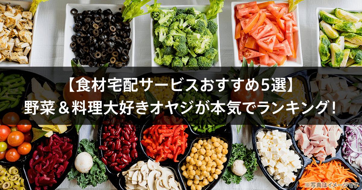 【食材宅配サービスおすすめ5選】タイトル画像