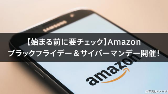 【始まる前に要チェック】Amazonブラックフライデー&サイバーマンデー開催!